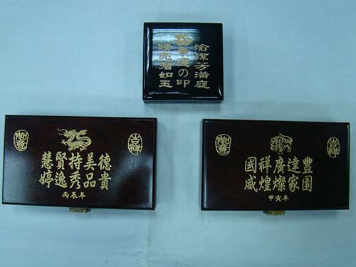 印章收藏盒2