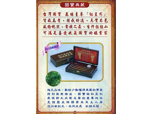 國寶典藏---紅豆杉